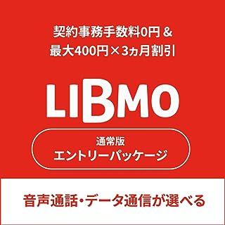 LIBMO エントリーパッケージ ドコモ対応SIM データ専用/SMS/音声通話 【Amazon限定特典付】
