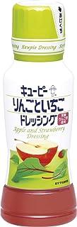 キユーピー りんごといちごドレッシング 180ml ×4本