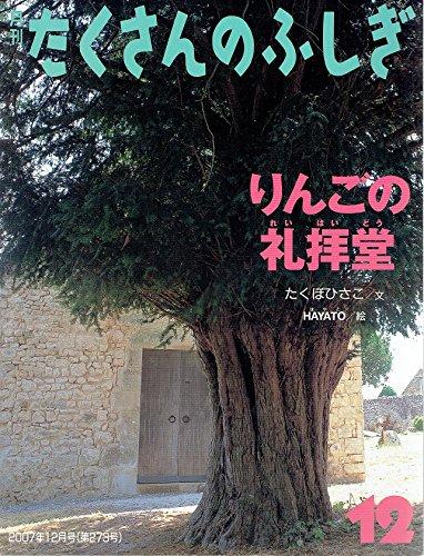 りんごの礼拝堂 月刊たくさんのふしぎ 273号