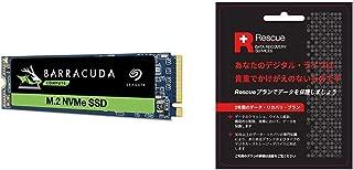 Seagate BarrCuda 510 SSD M.2 256GB 【PlayStation4 動作確認済】 5年保証 正規代理店 内蔵SSD 3D TLC ZP256CM30041 + Seagate Rescue Service 2年プラン データレスキュー 復旧サービス