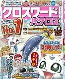 クロスワードパクロス2020年10月号【雑誌】