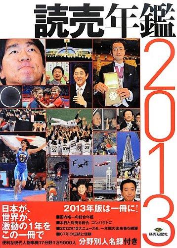 読売年鑑〈2013年版〉の詳細を見る