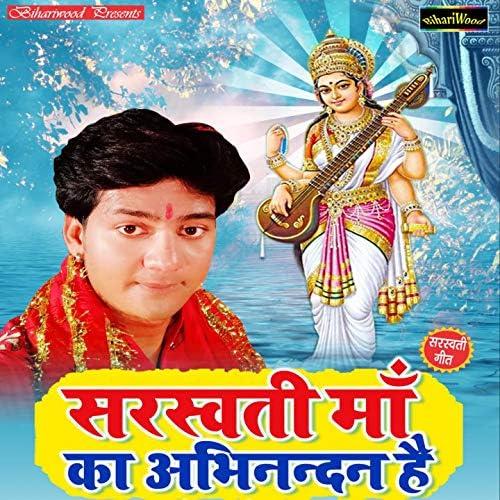 Bharat Bhojpuriya