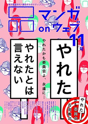 マンガ on ウェブ第11号 [雑誌] (佐藤漫画製作所)の詳細を見る