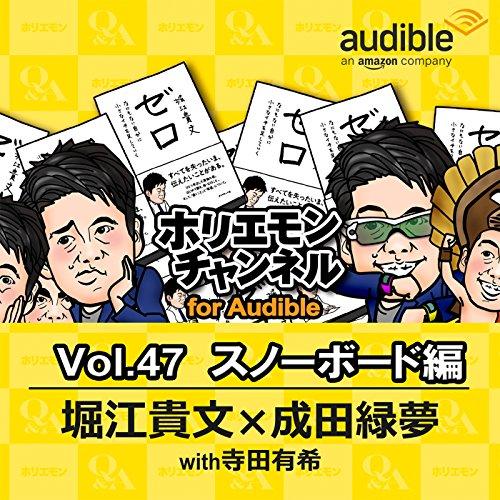 『ホリエモンチャンネル for Audible-スノーボード編-』のカバーアート