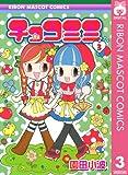 チョコミミ 3 (りぼんマスコットコミックスDIGITAL)