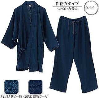 優柔 纏(まとい)ドビー織 七分袖?九分丈 作務衣 男女兼用