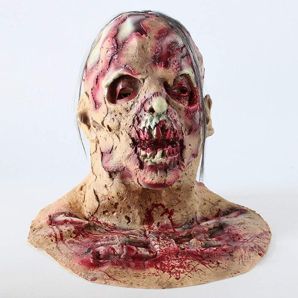 少ない宿棚ハロウィーンホラーマスク、嫌なゾンビマスク、バイオハザードヘッドマスク、パーティー仮装ラテックスマスク