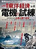 週刊東洋経済 2020年6/20号 [雑誌]