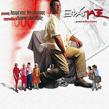 Efapax (Original Motion Picture Soundtrack)