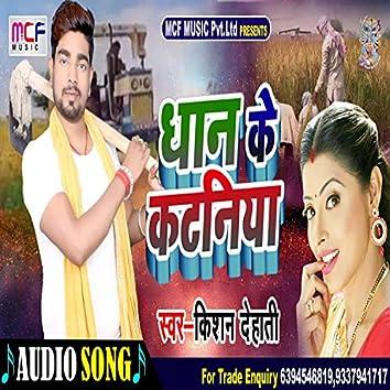 Ek Raat Suta Room Me Malum Ho Jai