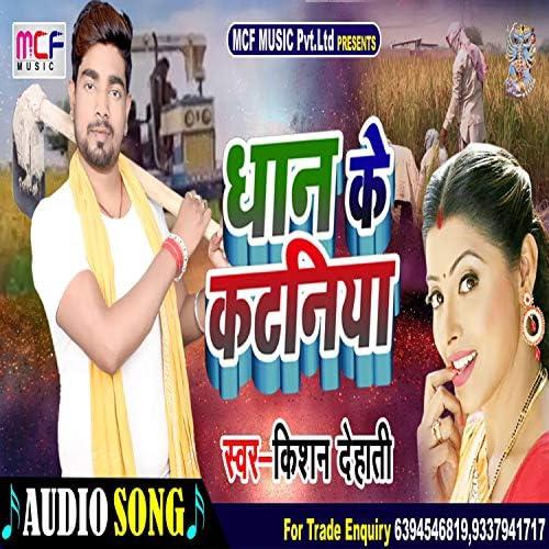 Tufani Lal Yadav & Aarohi Geet