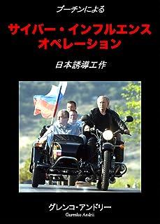 プーチンによる サイバー・インフルエンス・オペレーション 日本誘導工作