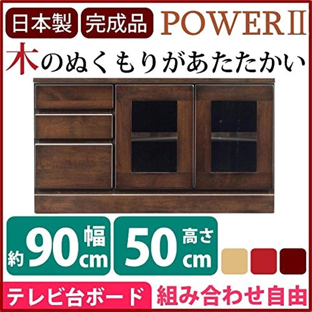 麻痺タンカーテント3段ローボード/テレビ台 [幅90cm:26型~40型対応] 木製 扉収納付き 日本製 ダークブラウン 完成品