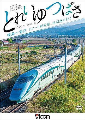 (Railroad) - E3 Kei Toreiyu Tsubasa Fukushima-Shinjo Resort Shinkansen.Dewaji Wo Iku [Edizione: Giappone] [Italia] [DVD]