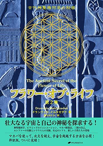 フラワー・オブ・ライフ ― 古代神聖幾何学の秘密(第2巻)