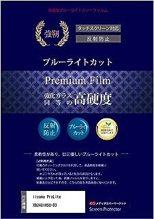 メディアカバーマーケット iiyama ProLite XB2481HSU-B3 [23.8インチ(1920x1080)] 機種で使える 【 強化ガラス同等の硬度9H ブルーライトカット 反射防止 液晶保護 フィルム 】