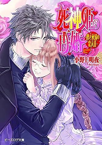 死神姫の再婚 -儚き永遠の恋人達- (ビーズログ文庫)