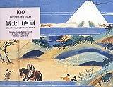 富士山百画 100 Portraits of Fujisan