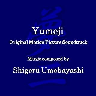Best yumeji's theme mp3 Reviews
