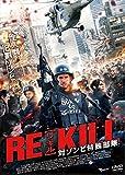 RE-KILL[DVD]