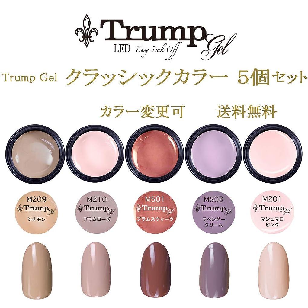 アークノミネート歯車【送料無料】日本製 Trump gel トランプジェル クラッシックカラー 選べる カラージェル 5個セット クラッシック ベージュ ブラウン ホワイト ラメ カラー