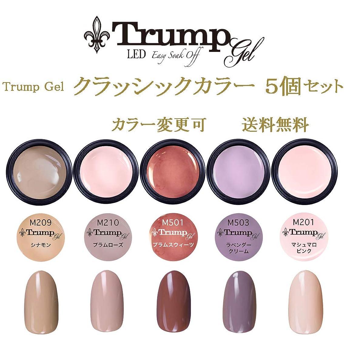事実上オーバードロー外向き【送料無料】日本製 Trump gel トランプジェル クラッシックカラー 選べる カラージェル 5個セット クラッシック ベージュ ブラウン ホワイト ラメ カラー