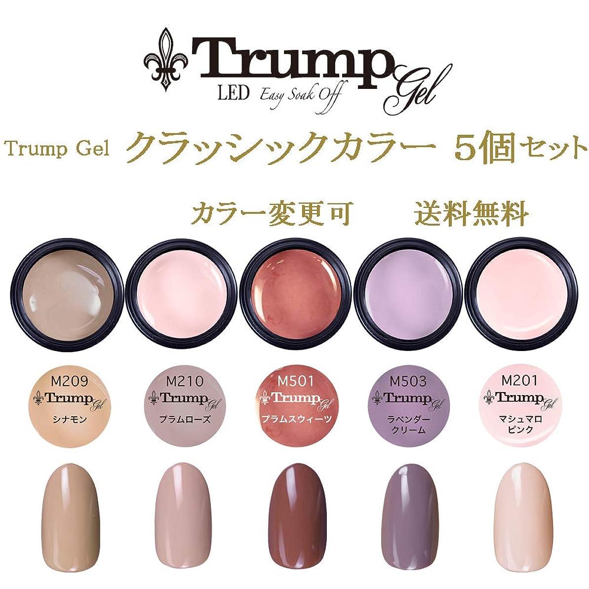 崩壊解凍する、雪解け、霜解け唯物論【送料無料】日本製 Trump gel トランプジェル クラッシックカラー 選べる カラージェル 5個セット クラッシック ベージュ ブラウン ホワイト ラメ カラー