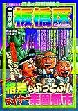 日本の特別地域〈3〉東京都板橋区 (地域批評シリーズ日本の特別地域 3)
