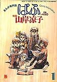 まんが専門誌 ぱふ 1981年 1月号 特集=山岸凉子
