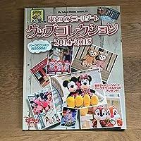 東京リゾート グッズコレクション
