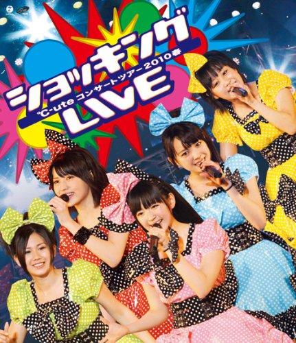 [画像:℃-uteコンサートツアー2010春~ショッキング LIVE~ [Blu-ray]]