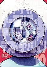 デッドデッドデーモンズデデデデデストラクション 10 限定版 (ビッグコミックススペシャル)
