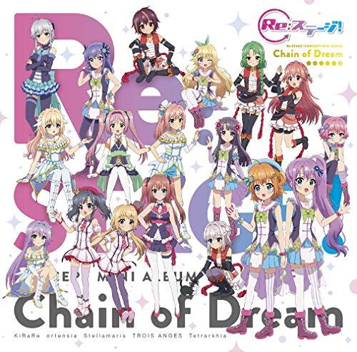 「Re:ステージ!」コンセプトミニアルバム『Chain of Dream』(特典なし)