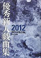 優秀新人戯曲集〈2012〉