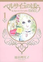 ベルサイユのばら 完全版 1 (集英社ガールズコミックス)
