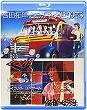 吉田拓郎・かぐや姫 コンサート イン つま恋 1975+'79 ...[Blu-ray/ブルーレイ]