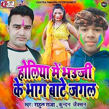 Holiya Mein Bhauji Ke Bhag Bate Jagal
