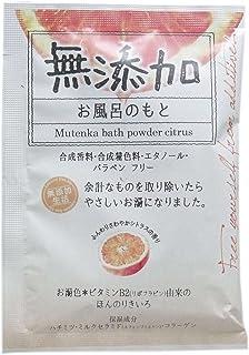 【入浴剤】 無添加 お風呂のもと バスパウダー シトラス 30g