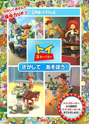 Disney・PIXAR トイ・ストーリー さがして あそぼう! (FIND BOOK)