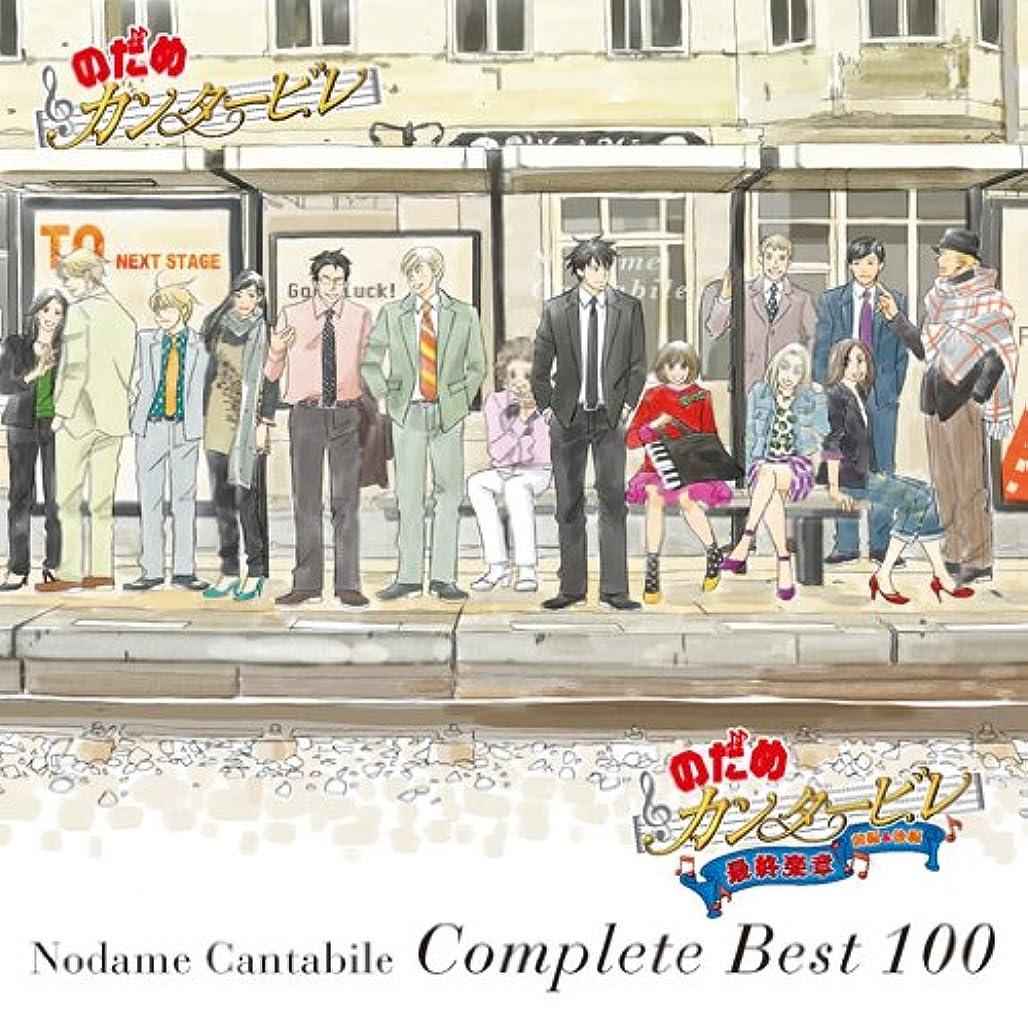 治世回路不幸のだめカンタービレ コンプリート BEST 100