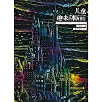 Fun scraping prints(Chinese Edition)