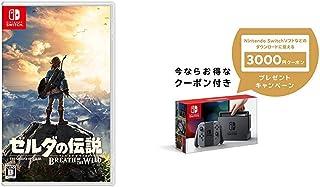 ゼルダの伝説 ブレス オブ ザ ワイルド - Switch + Nintendo Switch 本体 (ニンテンドースイッチ) 【Joy-Con (L) / (R) グレー】+ ニンテンドーeショップでつかえるニンテンドープリペイド番号3000円分 セット
