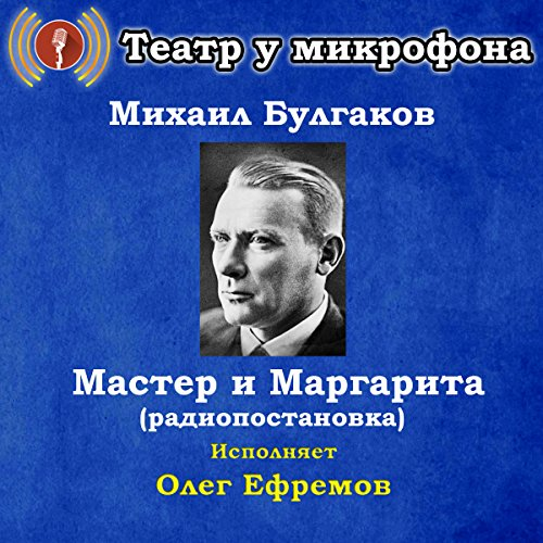 Master i Margarita                   By:                                                                                                                                 Mikhail Bulgakov                               Narrated by:                                                                                                                                 Oleg Efremov                      Length: 9 hrs and 55 mins     1 rating     Overall 5.0