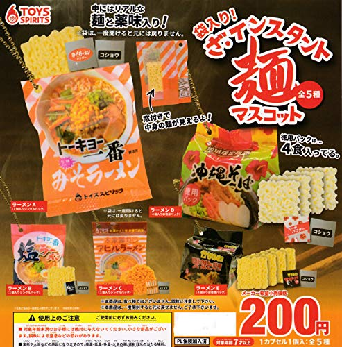 袋入り! ざ・インスタント麺マスコット 全5種セット ガチャガチャ