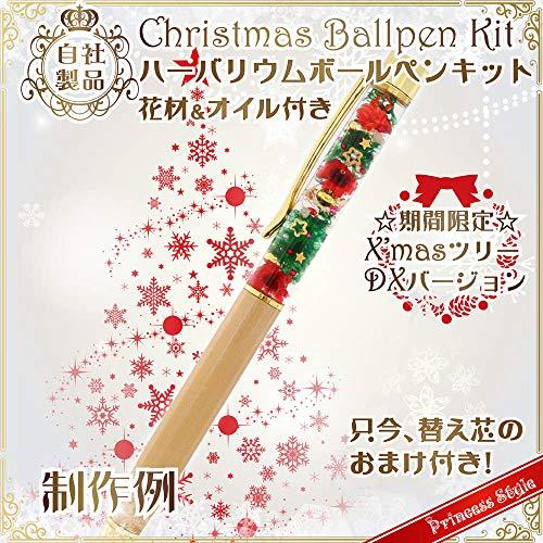 ハーバリウムボールペンキット クリスマスツリーバージョンDX 花材 替え芯付き