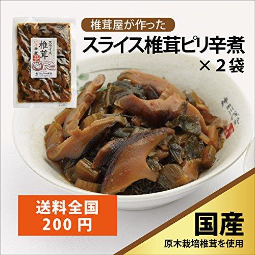 スライス椎茸 ピリ辛煮×2袋 【国産・佃煮】野沢菜と椎茸の相性抜群です