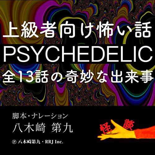 怖い話13連発 PSYCHEDELIC | 八木崎 第九