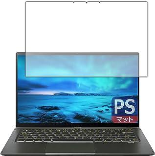 PDA工房 Acer Swift 5 (SF514-55Tシリーズ・2021年モデル) PerfectShield 保護 フィルム 反射低減 防指紋 日本製