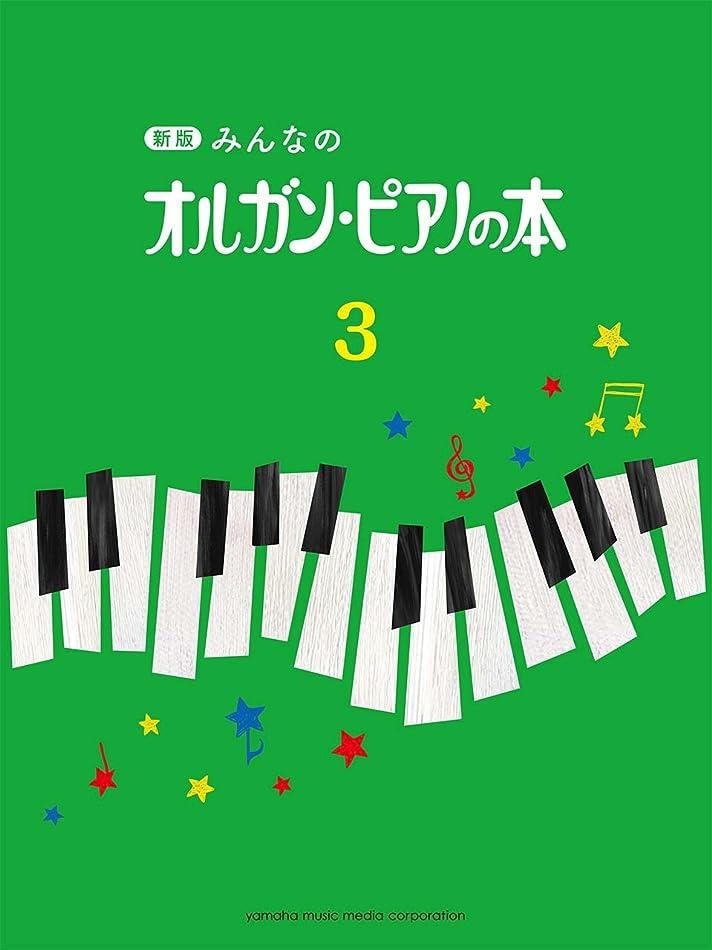ルーチン粘り強い週間新版 みんなのオルガン?ピアノの本3
